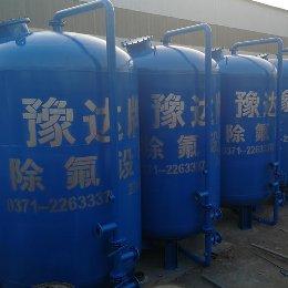 除氟供水設備